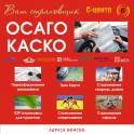Осаго, Каско, Грин Карты, ВЗР, Переоформление