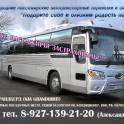 Междугородние пассажирские автотранспортные перевозки