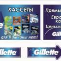 кассеты Gillette