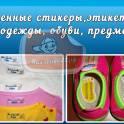 Именные стикеры и этикетки для одежды и обуви