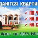 Посуточная аренда квартир в г.Нурлат РТ