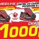 Роликовые кроссовки Heelys для дома и для школы