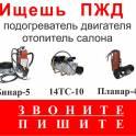 ПЖД, подогреватель двигателя, отопитель салона, фотография 1