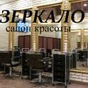 Салон красоты Зеркало в Севастополе