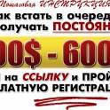 Cashproject - 800$-1200$ на полном пассиве!