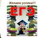 Русский язык. Подготовка К ЕГЭ и ОГЭ. Репетиторство