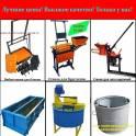 Станки для производства шлакоблоков в Таганроге