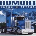 Шиномонтаж грузовой-легковой любой сложности