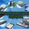 Ремонт компьютеров, ноутбуков. сборка компьютеров, удаление компьютерных вирусов, установка программ, настройка серверов