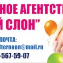 Организация праздников в Солнечногорске. Лучшие ведущие, лучшие артисты.