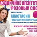 Ведущая на свадьбу в Солнечногорске.
