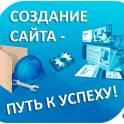 Создание и ведение сайтов
