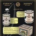 Высококачественный, цейлонский, индийский чай Enrich