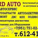 ARD auto