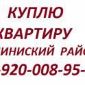 Куплю квартиру в Ленинском районе
