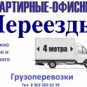 Квартирные - Офистные Переезды / Грузчики