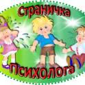 Занятия с детьми дошкольного возраста педагогом - психологом в Егорьевске