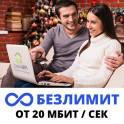 Быстрый безлимитный интернет в Малаховке