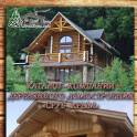 Деревянное домостроение в Крыму