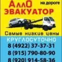 эвакуатор в петушнском районе