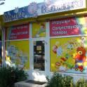 Сдается магазин в г. Таганрог 30м2 в торговом ряду у Николаевского рынка