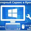 Ремонт и настройка ноутбуков, компьютеров, роутеров.