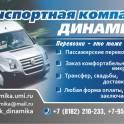 Заказ автобусов. Пассажирские перевозки.