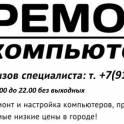 Компьютерный Мастер (Великий Новгород)