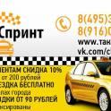 такси Спринт