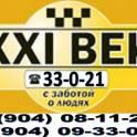 Такси 21 век