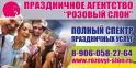 Организация свадьбы в Зеленограде ведущие музыканты фото и видеосъемка украшение зала