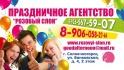 Тамада ведущие свадьба детский праздник выпускной Солнечногорск Зеленоград Клин