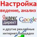 Настройка Яндекс Директа, Гугла. Первая настройка бесплатно. Звони