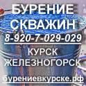 Бурение скважин на воду в Курской области