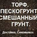 торфасмесь , ^торф ^ .грунт -доставка и продажа