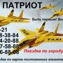 такси Патриот