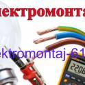 Электромонтажные работы – качественно и оперативно