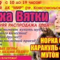 ШУБЫ недорого!!! Фабрика г. Киров
