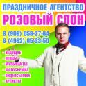 Тамада на выпускной в Солнечногорске., фотография 3