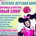 Лучшие аниматоры на детский праздник от агентства Розовый слон
