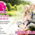 Свадебное агентство Розовый слон - организация свадеб под ключ, фотография 10