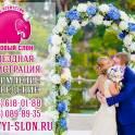 Проведение свадеб в Солнечногорске. Украшение зала на свадьбу в Солнечногорске.