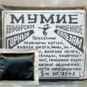 Мумие памирское горное ( очищенное ) 5 гр.