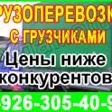 Грузоперевозки по Шатурскому району,всей России