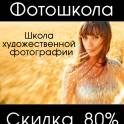 Фотошкола фотостудии Максимум