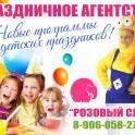 Детские праздники с лучшими аниматорами Праздничного агентства Розовый слон