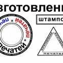 Изготовление ПЕЧАТЕЙ и ШТАМПОВ, новые печати, по оттиску, печать врача, факсимиле и др.