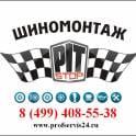 Шиномонтаж24 в Одинцово «Pit-Stop»
