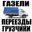 Услуги профессиональных грузчиков и транспорта. Переезды и перевозки по городу и краю