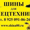 Шины для спецтехники от поставщиков со склада в Подольске